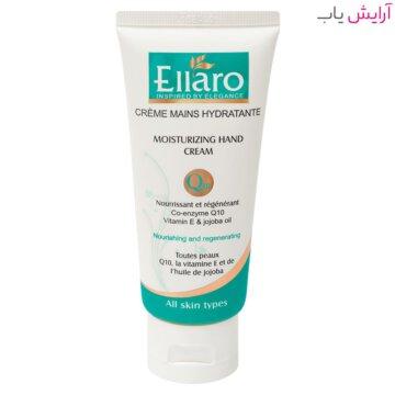کرم دست الارو مدل Q10 حجم 75 میلی لیتر - خرید Ellaro Q10 Hand Cream