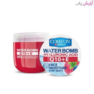 کرم آبرسان کامان سری واتربمب Q10+E حجم 200 میلی لیتر - Comeon Water Bomb Q10+E Face Moisture 200 ml