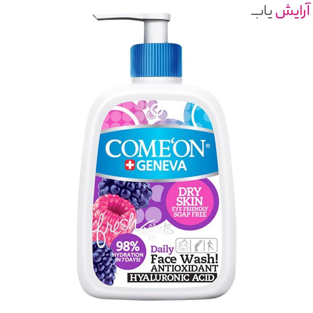 شوینده صورت کامان مناسب پوست خشک حجم 500 میل - Comeon Dry Skin Face Wash 500 ml