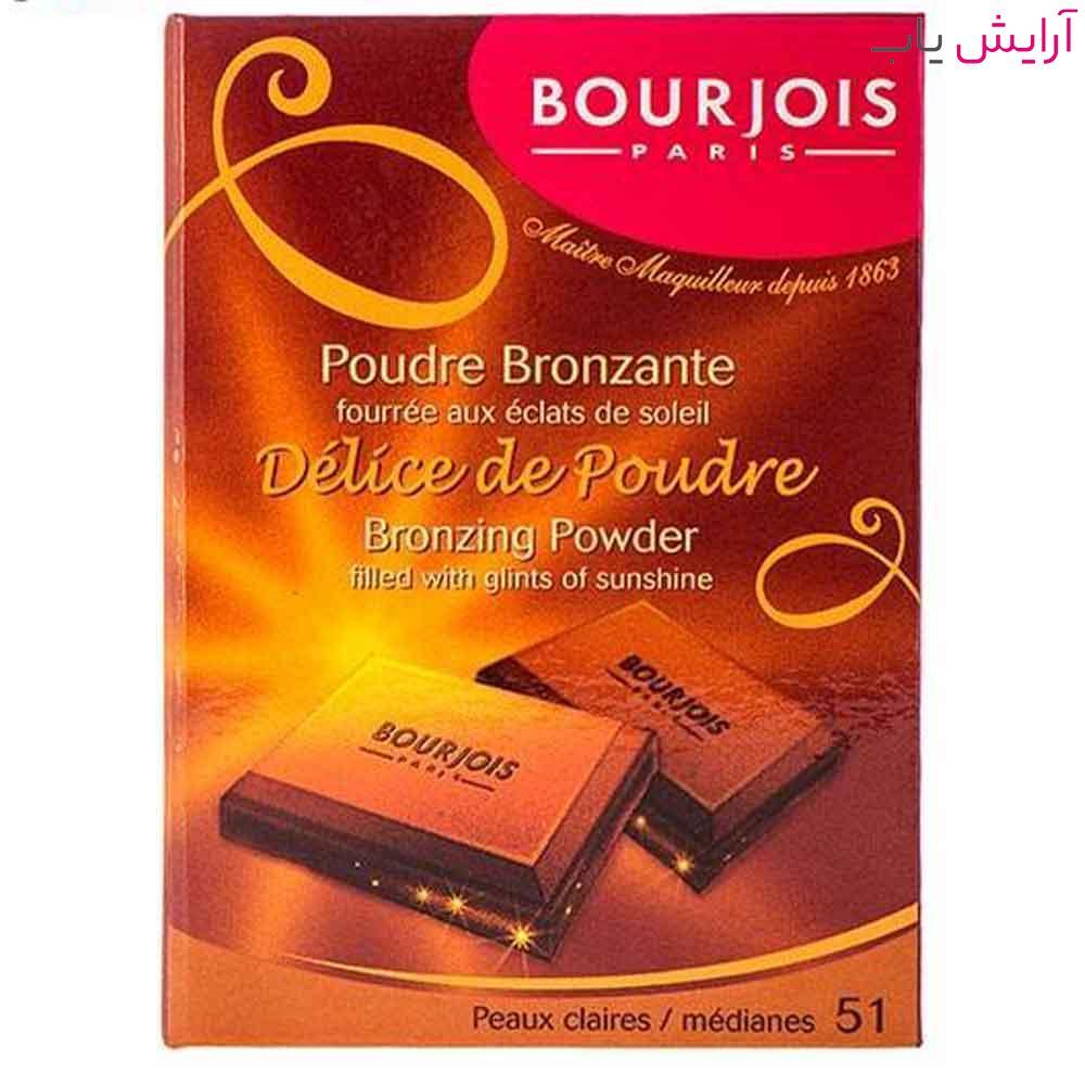 پودر برنزه بورژوآ مدل Delice De Poudre